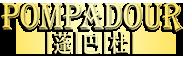 蓬巴杜家居