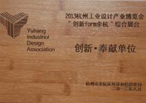 蓬巴杜荣获2013杭州工业设计产业博览会创新奉献单位