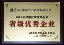 蓬巴杜荣获2013年浙江省家具行业省级优秀企业