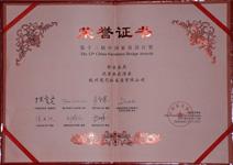 蓬巴杜荣获第13届中国家具设计奖