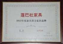 蓬巴杜荣获搜狐家居2012年度最具潜力家居品牌