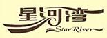 蓬巴杜客户-星河湾