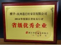 蓬巴杜家居荣获2014年度浙江省优秀企业称号