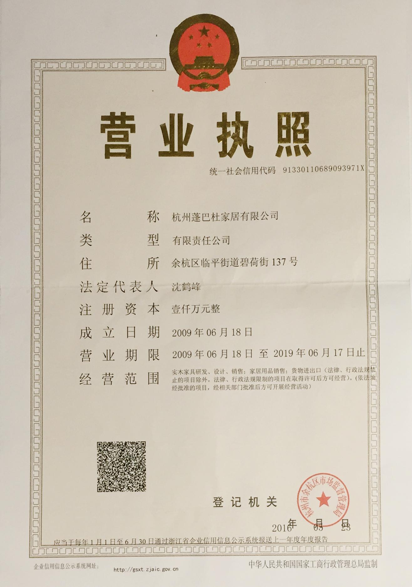 蓬巴杜-企业营业执照(注册资本:1000万元)