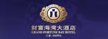 蓬巴杜客户-财富海湾大酒店